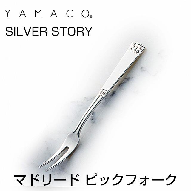 YAMACO(ヤマコ)カトラリー<SILVER STORY/シルバーストーリー>シリーズ マドリード ピックフォーク MA-27 箱入り