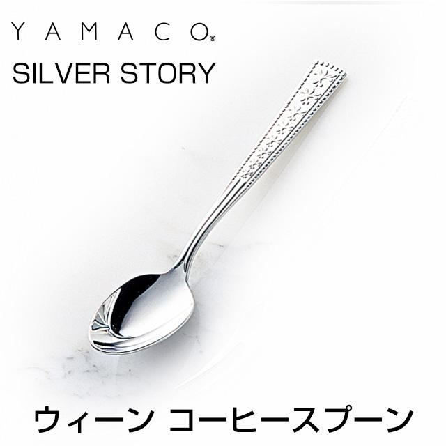 YAMACO(ヤマコ)カトラリー<SILVER STORY/シルバーストーリー>シリーズ ウィーン コーヒースプーン WI-24 箱入り