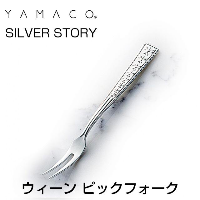 YAMACO(ヤマコ)カトラリー<SILVER STORY/シルバーストーリー>シリーズ ウィーン ピックフォーク WI-27 箱入り