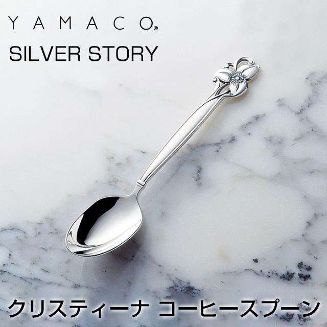 YAMACO(ヤマコ)カトラリー<SILVER STORY/シルバーストーリー>シリーズ クリスティーナ コーヒースプーン KR-24 箱入り