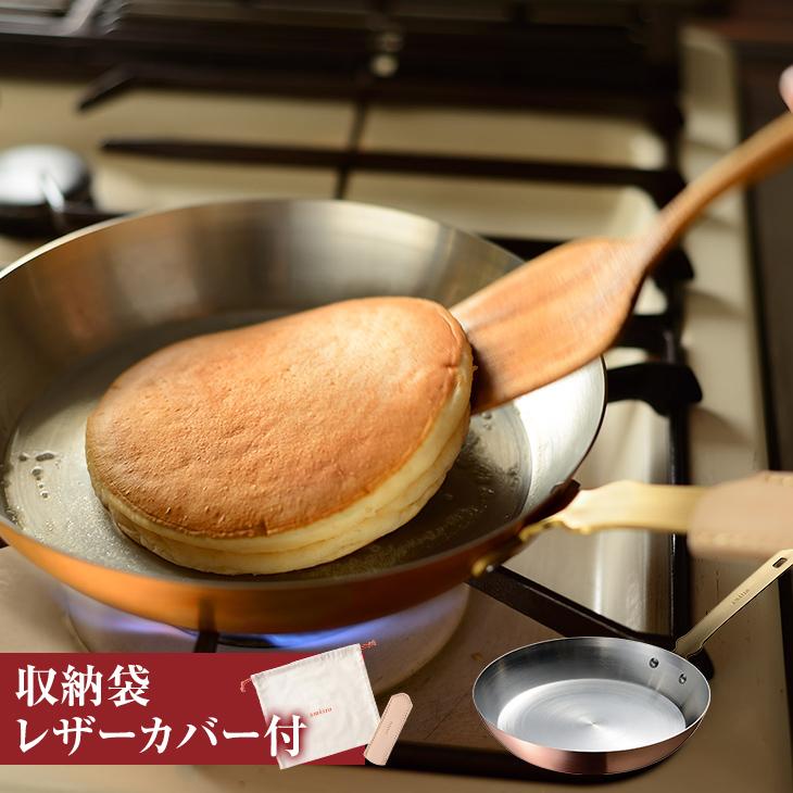 FRYPAN20/フライパン20cm 銅のフライパン ameiro/アメイロ