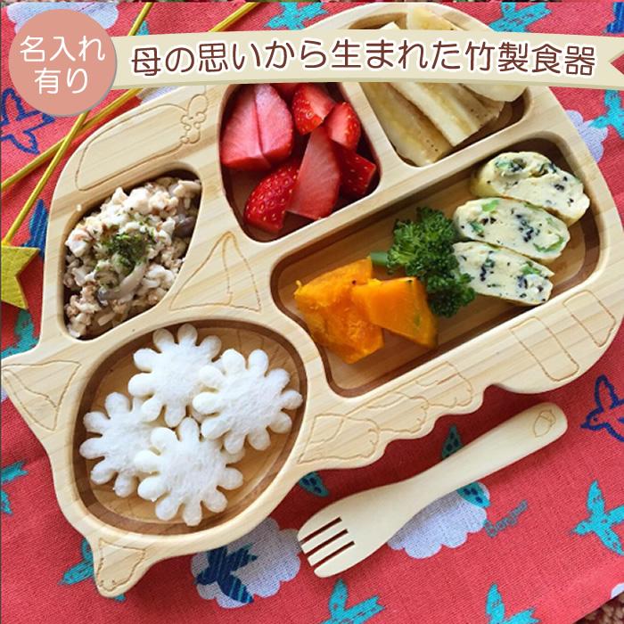 【名入れ有り】FUNFAM ねこバスプレミアムセット ファンファン 竹製食器 日本製 ジブリ