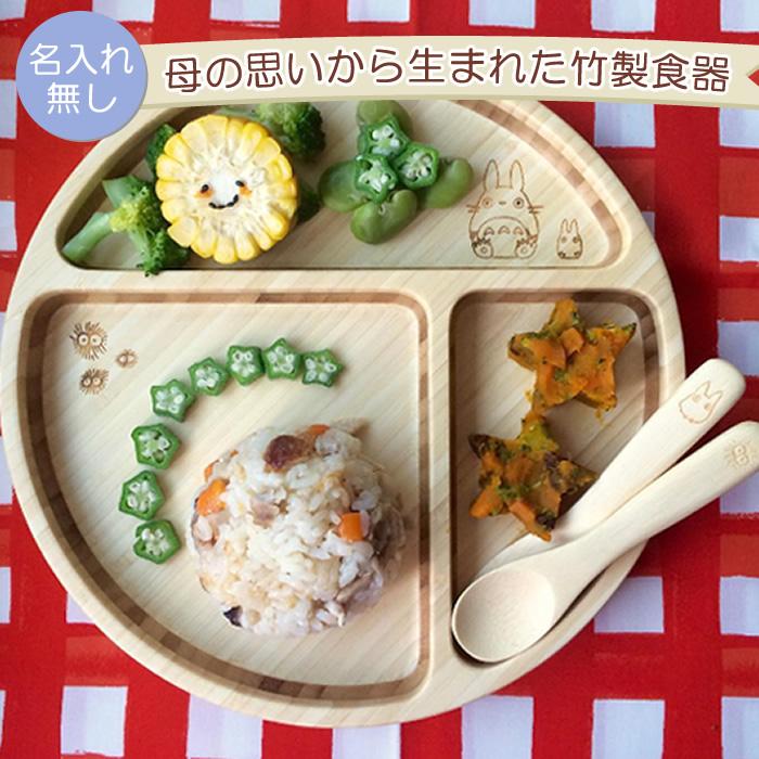 FUNFAM トトロデラックスセット ファンファン 竹製食器 日本製 ジブリ