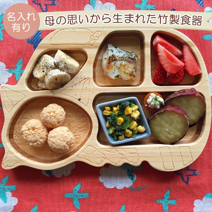 【名入れ有り】FUNFAM ねこバスデラックスセット ファンファン 竹製食器 日本製 ジブリ