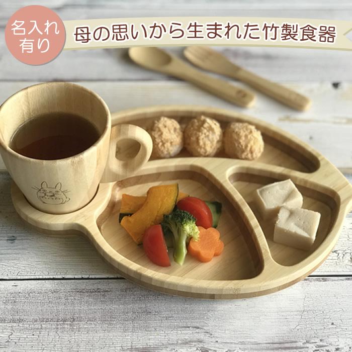【名入れ有り】FUNFAM トトロ&クロスケ葉っぱプレミアムセット ファンファン 竹製食器 日本製 トトロ