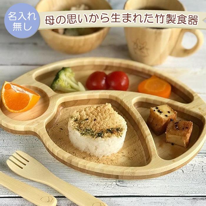 FUNFAM トトロ&クロスケ葉っぱデラックスセット ファンファン 竹製食器 日本製 トトロ