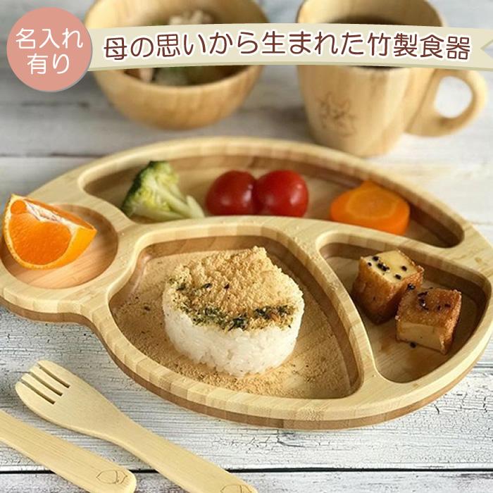 【名入れ有り】FUNFAM トトロ&クロスケ葉っぱデラックスセット ファンファン 竹製食器 日本製 トトロ