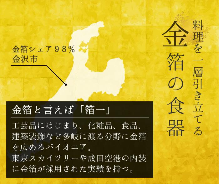 箔一 箸・箸置きセット ペア(桐箱入り) 貫入 金