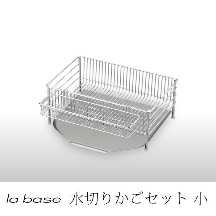 ラバーゼ la base 有元葉子 水切りカゴ 小3点セット DLM-8688 水切りラック 水切りバスケット 水切りトレー