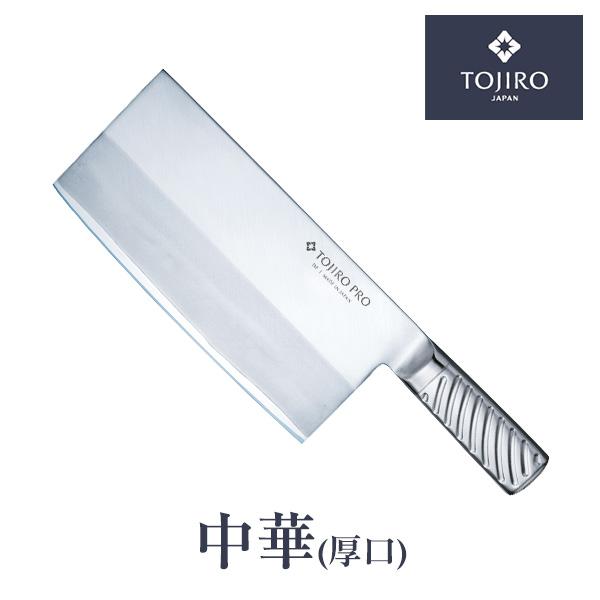 TOJIRO・Pro/藤次郎 包丁 中華庖丁(厚口) 22.5cm