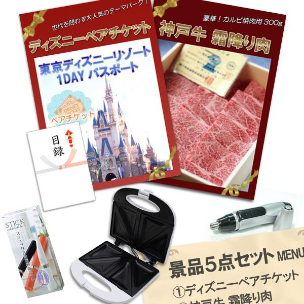 二次会 景品 ディズニーペア 神戸牛 肉 ホットサンドメーカー 他 5点セット A3パネル 目録 結婚式 2次会 ビンゴ 景品 おもしろ 景品