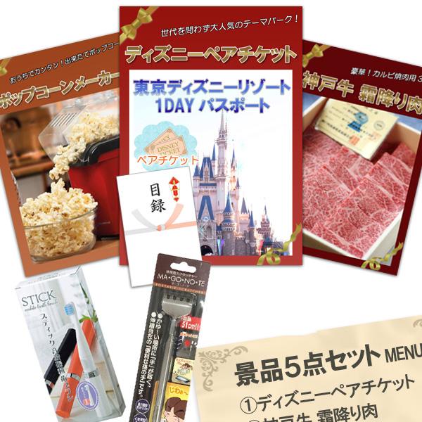 二次会 景品 ディズニーペアチケット 神戸牛 肉 ポップコーンメーカー 他5点セット パネル 目録 結婚式 2次会 ビンゴ 景品 おもしろ 景品