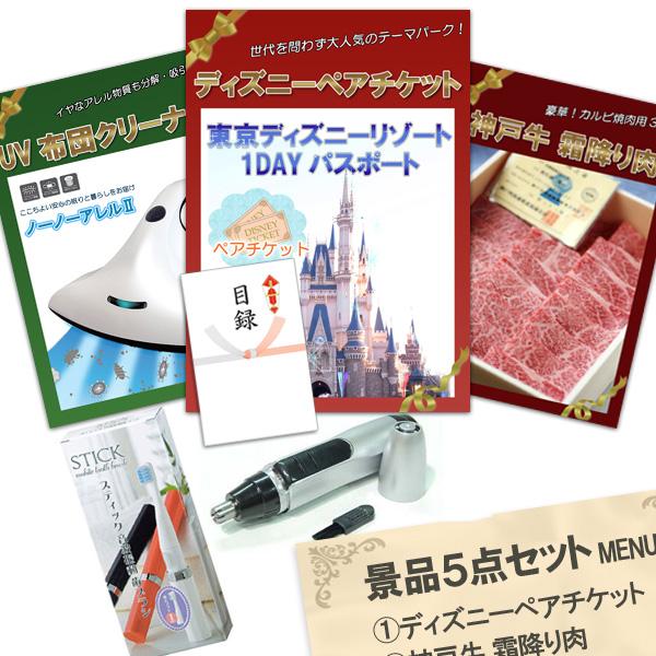 二次会 景品 ディズニーペアチケット 神戸牛 肉 UVふとんクリーナー 他5点セット A3パネル・目録付 2次会 ビンゴ 景品