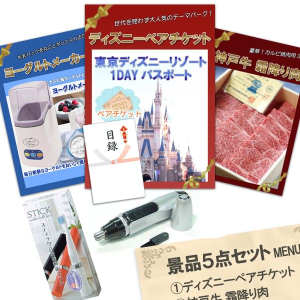 二次会 景品 ディズニーペアチケット 神戸牛 肉 ヨーグルトメーカー 5点セット パネル 目録
