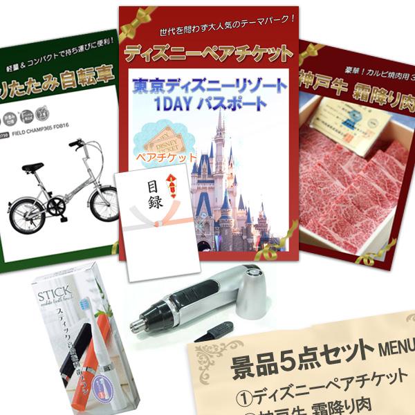 二次会 景品 ディズニーペアチケット 神戸牛 肉 折りたたみ自転車 他5点セット パネル 目録