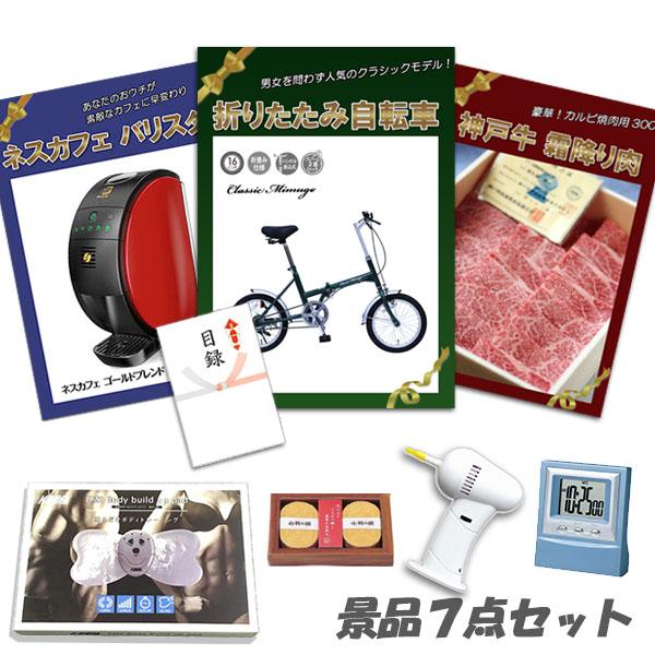 二次会 景品 折りたたみ自転車 神戸牛 肉 バリスタ ボディパッド デジタルクロック他 7点セット パネル 目録