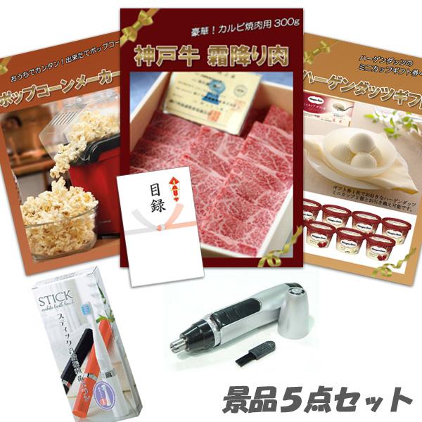 二次会 景品 神戸牛霜降りカルビ 肉 ハーゲンダッツ ポップコーンメーカー 他 5点セット パネル 目録