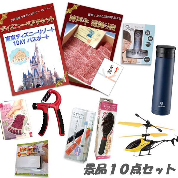 二次会 景品 ディズニーペアチケット 神戸牛 肉 エレクトリックヘアブラシ 他 喜ばれる 10点セット パネル 目録 ビンゴ 景品 おもしろ