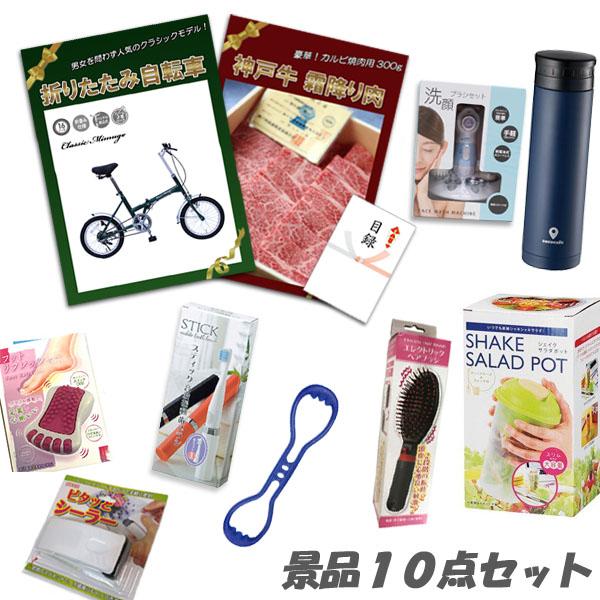 二次会 景品 折りたたみ自転車 神戸牛 肉 シェイクサラダポット 他 喜ばれる 10点セット パネル 目録 ビンゴ 景品 おもしろ