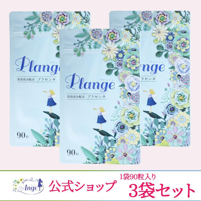 【公式】Plange プランジュ3袋セット 1袋90粒入り プラセンタ プラセンタサプリ プラセンタサプリメント 送料無料