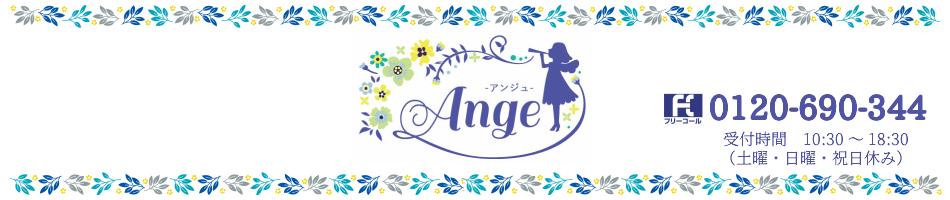 Ange select shop 楽天市場店:美容系の健康食品を扱っています。