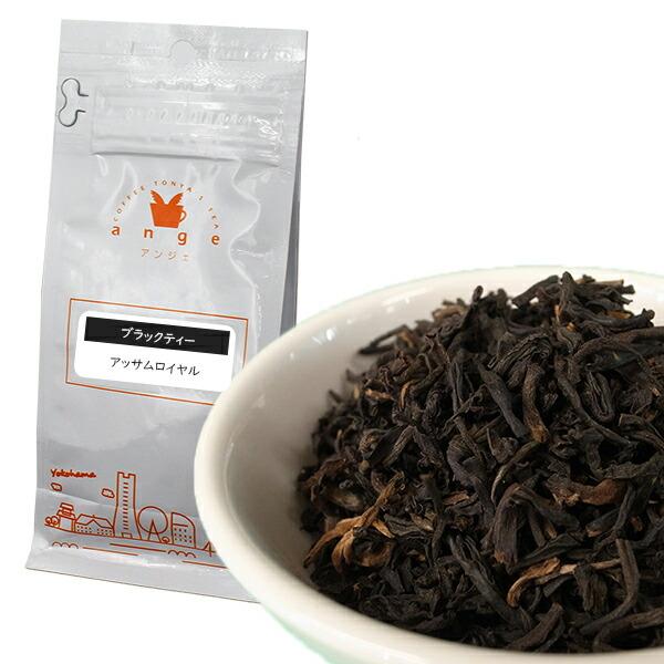 しっかりとした渋みと濃厚な味 アッサムロイヤルFTGFOP1 50g 別倉庫からの配送 紅茶 全国どこでも送料無料 ブラックティー