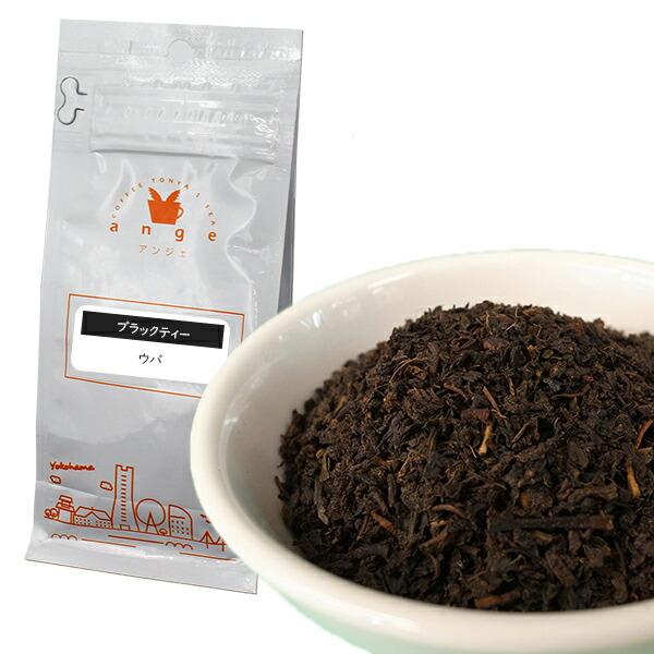 売り出し きりっとした渋みに爽快な香りが特徴 ウバBOP 50g 紅茶 ブラックティー ふるさと割