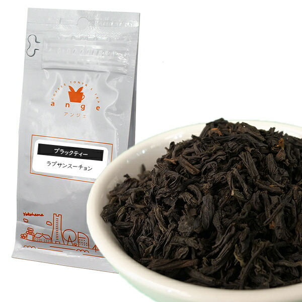 卓抜 松を使った特殊な燻製加工で独特な香り ラプサンスーチョンOP 50g ご予約品 ブラックティー 紅茶