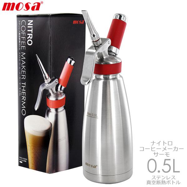 MOSA ナイトロコーヒーメーカー サーモ(0.5L)赤 CSS9-05 / ステンレス真空断熱ボトル N2ガスカートリッジ 3本付 モサ 炭酸 家庭用 業務用