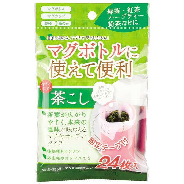 紅茶器具 マグ用簡単茶こし E-3558 在庫あり 24枚入 送料無料でお届けします
