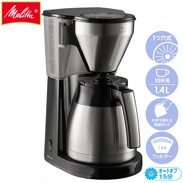 ≪送料無料≫Melitta メリタ コーヒーメーカー イージートップサーモ ブラック LKT-1001 10杯用