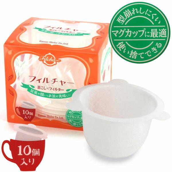 使い捨て 再利用も可能 茶こしフィルター フィルチャー 日本茶 10個入り [再販ご予約限定送料無料] 紅茶 茶葉用フィルター 人気ブレゼント