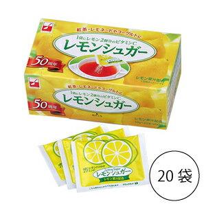 紅茶にぴったりのレモン風味の砂糖 スプーン印 激安 レモンシュガー 10g×20袋 未使用品