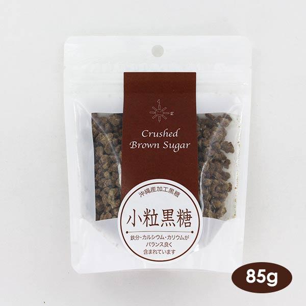 一口サイズの小粒で食べやすくチャック付きで便利 沖縄産 小粒黒糖 85g 黒砂糖 料理 さとうきび 調味料 蔵 菓子作り 正規品送料無料 砂糖