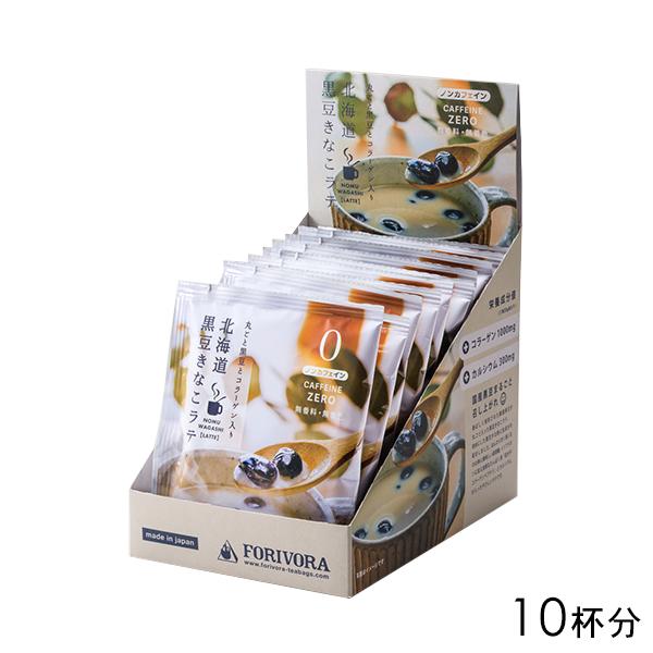 飲む和菓子シリーズ FORIVORA 北海道黒豆きなこラテ 10杯分 20g×10袋