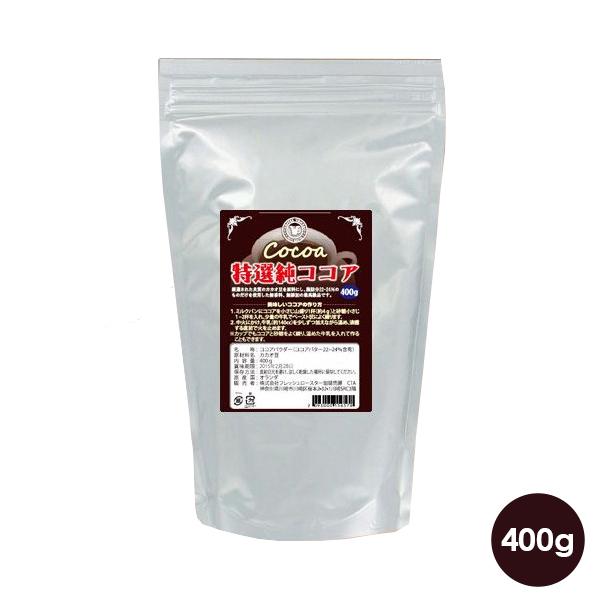 特選純ココア 無糖 400g 砂糖添加物不使用 ダイエット パウダー