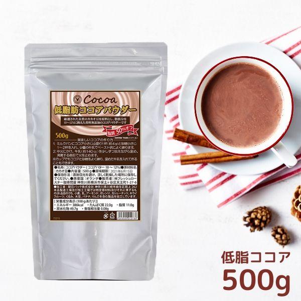 精選された良質のカカオ豆使用 低脂肪ココアパウダー ふるさと割 激安特価品 500g オランダ産 脂肪分10~12%