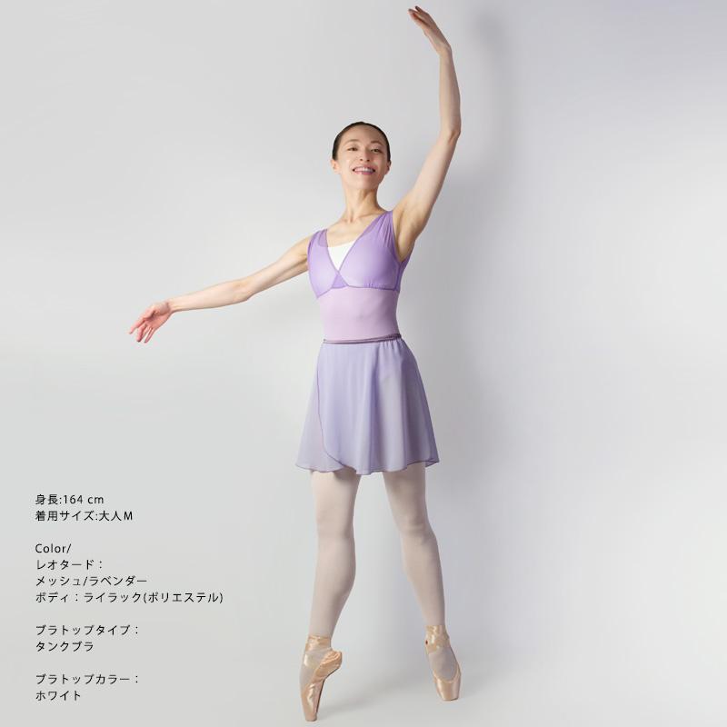 プロフェッショナルコレクション タンクレオタード P03 & ラップスカート 02