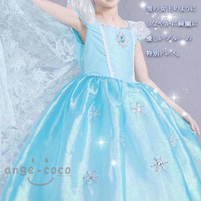 3fb8c16a432df  送料無料 プリンセスドレスキッズコスプレコスチュームプレゼント人気ギフトドレス衣装お姫様ドレス