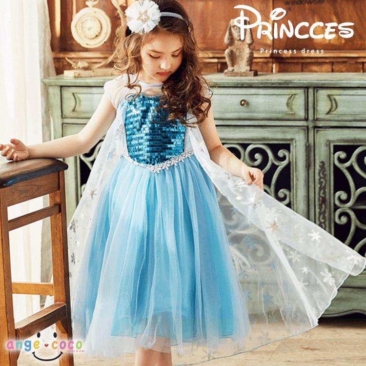 7184ee906a413  送料無料 コスプレコスチュームプレゼントギフトドレス衣装お姫様ドレス子供お姫様雪雪
