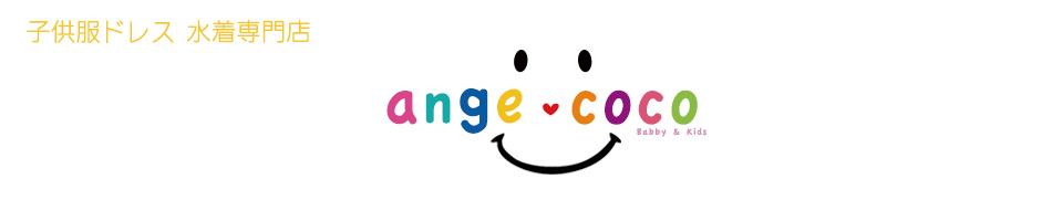 子供服 ドレス 水着 ange coco:キッズ水着を中心に子供服やキッズドレス、コスプレコスチュームをご紹介