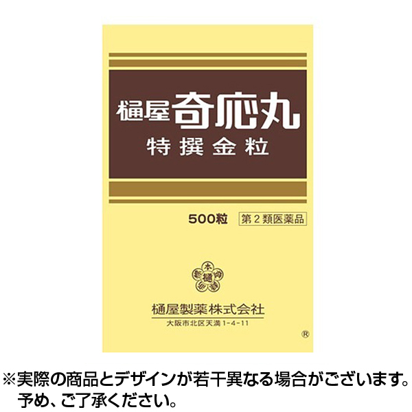 【第2類医薬品】樋屋奇応丸 特撰金粒 500粒