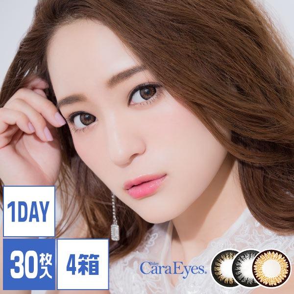 ワンデーキャラアイ (caraeyes) 30枚×4箱 / カラコン ワンデー 度あり 14.2mm 1日使い捨て chay(チャイ) カラコン |カラーコンタクトレンズ 自然 ワンデイ ブラウン グレー ヘーゼル 1day bc8.6 まいまい 永谷真絵 CanCam テラスハウス 1デイ