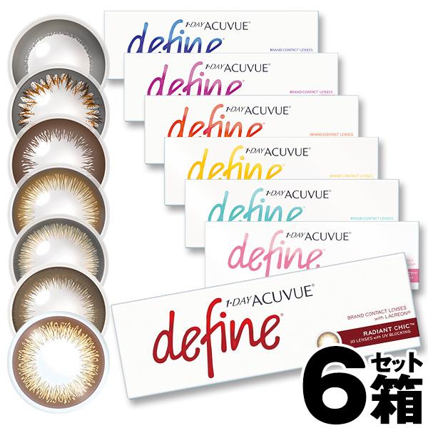 ワンデーアキュビュー ディファインモイスト 30枚 6箱セット( アキュビュー / ディファイン / モイスト / アクセント / ナチュラルシャイン / ヴィヴィッドスタイル / カラコン / 処方箋不要 ) サークルレンズ acuvue johnson define moist 1デイ TWICEカラコン
