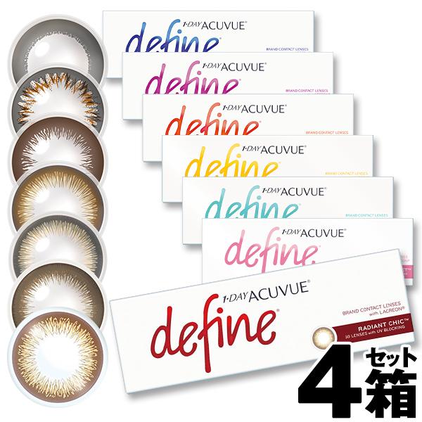 あす楽対応 ワンデーアキュビュー ディファインモイスト 30枚 4箱セット( ディファイン / モイスト / アクセント / ナチュラルシャイン / ヴィヴィッドスタイル / カラコン / 処方箋不要 ) サークルレンズ acuvue johnson define moist 1デイ TWICEカラコン
