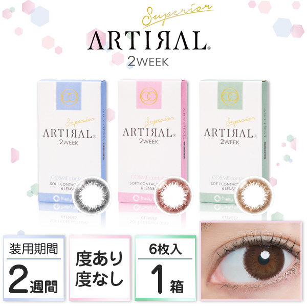 Six pieces of one box disposable for アーティラルスペリア 2week colored contact lens two  weeks ...