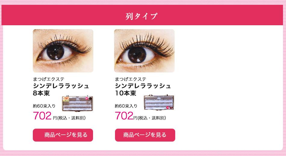 Angela Lash Eyelash Extensions Flare Eyelash Extensions Kit
