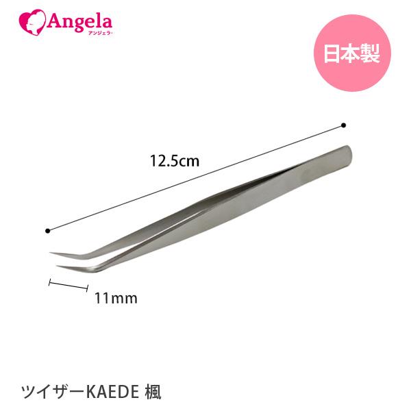 まつげエクステ専用 日本製ツイザーで商品名は楓です タイプは先曲り型です 長さ 重さ バネの軽さもしっかりと手にフィットするように作られています まつげエクステ ツイザー 日本製 マツエク アンジェララッシュ 完全送料無料 セルフエクステ KAEDE まつ毛エクステ メーカー公式 ツィーザー メール便可