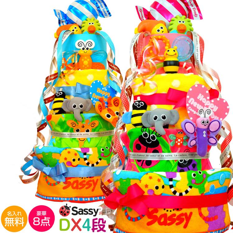 オムツケーキ おむつケーキ 出産祝い 名入れ おむつケーキ 刺繍無料 Sassyおむつケーキ 即日発送可能 送料無料