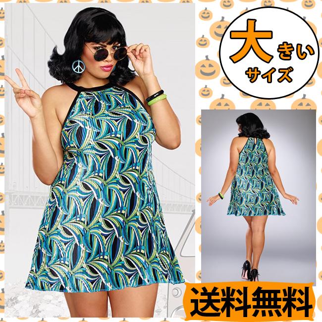 【送料無料】【大きいサイズ】60年代ファッションコスチューム /ビッグサイズ/LLサイズ・3Lサイズ・XLサイズ/DreamGirl/ドリームガール